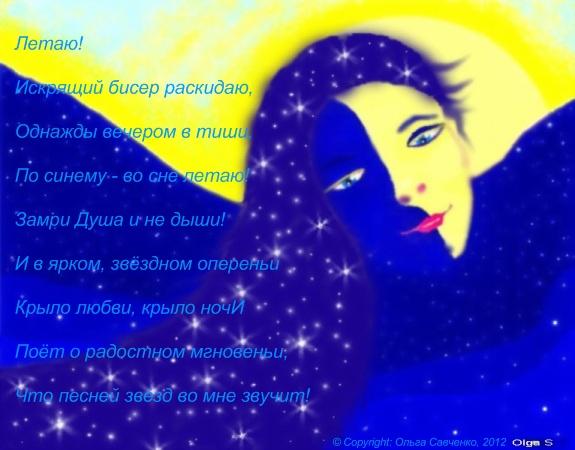 автор Ольга Савченко(Бастет)
