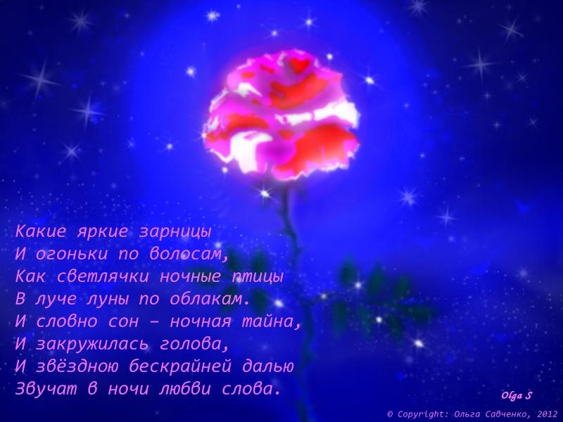 луна, роза, стихи, открытки, ночь
